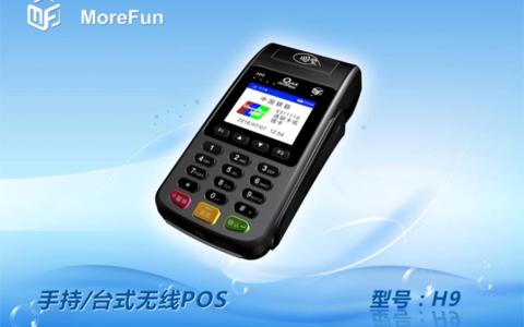 H9 - 手持/台式无线POS