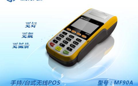MF90-手持/台式无线POS
