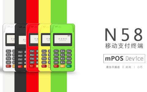 华智融N58 mPOS移动支付终端